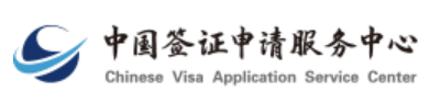 China Visa Application Service Center
